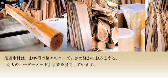 足達木材は、お客様の個々のニーズにきめ細かにお応えする、 「丸太のオーダーメード」事業を展開しています。